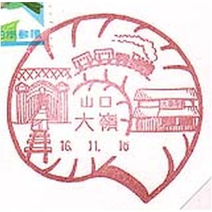 Landscape postmark of Mine city in shape of Ammonite, Japan 2001