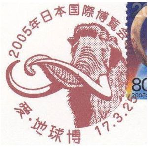 Mammoth on postmark of Japan 2005