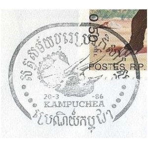Dinosaur on postmark of Kampuchea 1986