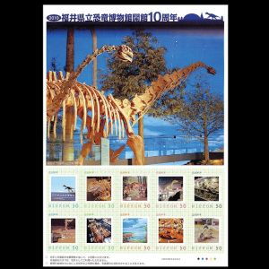 Dinosaur fossils on personalized stamps of Japan 16.07.2010