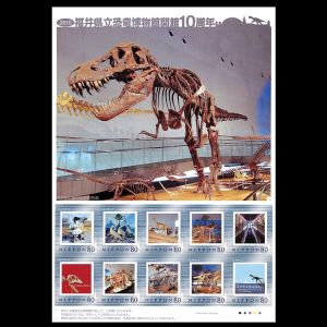 Dinosaur fossils on personalized stamps of Fukui Prefectural Dinosaur Museum of Japan 2010